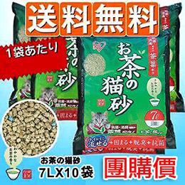 【日本 IRIS】綠茶貓砂老牌-10包組