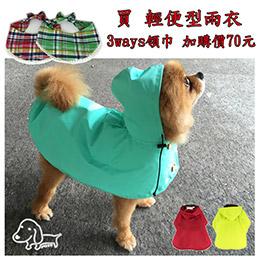 輕薄雨衣系列