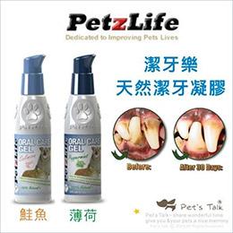 美國Petzlife潔牙樂-天然潔牙凝膠