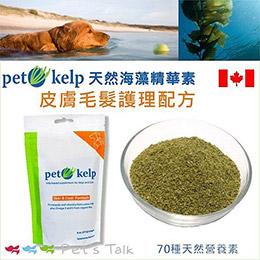 加拿大Pet Kelp天然海藻精華素/皮膚毛髮護理