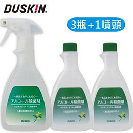 酒精除菌劑(含噴頭)+ 2瓶補充瓶