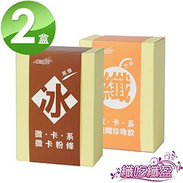 微卡綜合冰品-黑芒2盒組