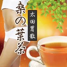 【太田胃散】桑葉茶(30入)安全健康高級茶