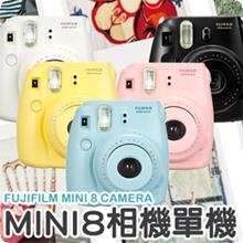 富士 MINI8 MINI 8 粉白黑黃藍 拍立得相機