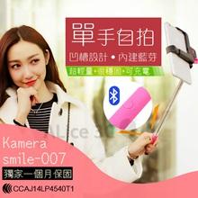 佳美能 Smile-007超輕藍芽自拍棒 iPhone 6可用