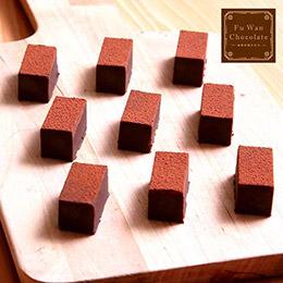 73%經典苦甜生巧克力禮盒(20片/150g)