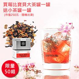 莓比寶貝-有機水果茶