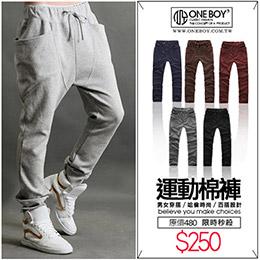 休閒時尚詮釋哈倫風運動棉褲