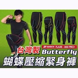 HODARLA Butterfly 男女壓縮緊身長褲