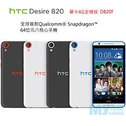 HTC Desire 820 單卡八核 (D820f)