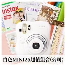 富士 INSTAX MINI 25 (公司貨) 贈價值550↑超值全套組