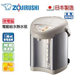象印 3公升微電腦電動熱水瓶CD-JUF30T