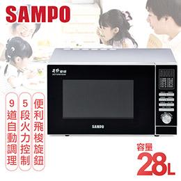 【聲寶SAMPO】天廚28公升變頻微波爐