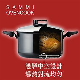 蘋果日報接載★SammiOvencook韓國進口氣熱湯鍋24cm
