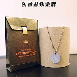 Pet Protector 英國寵物防蚤蝨鈦金牌