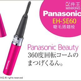 日本代購 Panasonic 國際牌 EH-SE60 EHSE60 睫毛捲翹梳