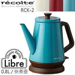 recolte Classic Kettle Libre RCK-2 電熱水壺