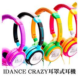 IDANCE CRAZY 繽紛撞色耳罩式耳機(公司貨)