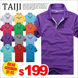 純色多彩門襟配色菱格造型短袖POLO衫