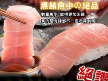 極品黑鮪魚肚 生魚片