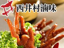 西井村滷味