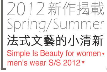 agnès b Spring/Summer 2012 時裝、包款、配件新作揭載
