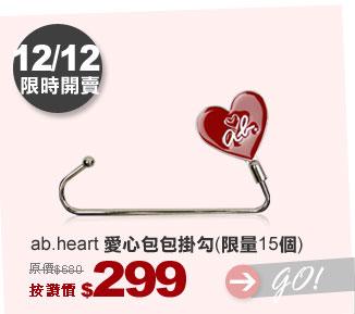 樂天獨家 agnesb超低價入手機會 ab.heart 愛心包包掛勾