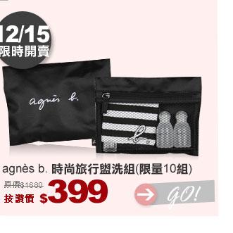 樂天獨家 agnesb超低價入手機會 agnès b. 時尚旅行盥洗組