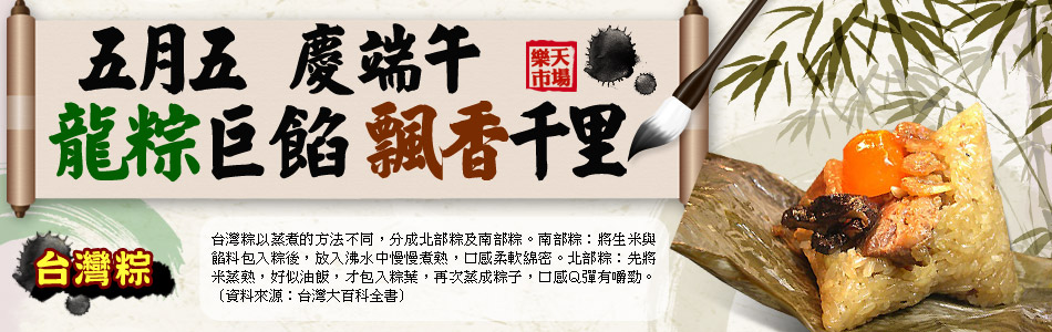 端午節,粽子,台灣粽,肉粽,鹼粽