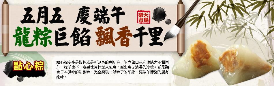 端午節,粽子,素粽,台灣粽,五穀雜糧粽