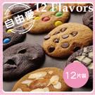 【i-baked美式手工餅乾三明治】自由愛綜合手工餅乾