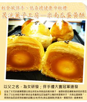 【晟洸菓子】米南瓜蛋黃酥