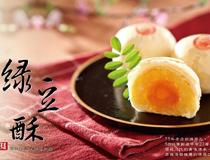 【高雄不二家】綠豆酥