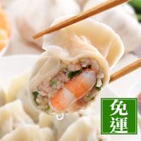 【雙寶鮮蝦豬肉水餃+炸醬麵