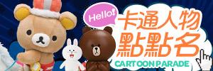 怪獸大學,拉拉熊,海綿寶寶,LINE熊大兔兔,Hello Kitty