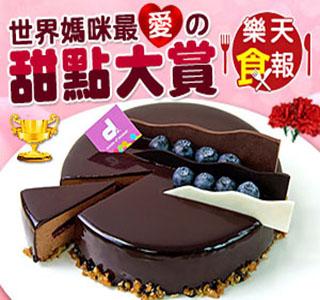 金牌級~世界媽咪最愛的甜點大賞!
