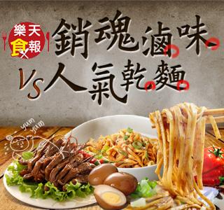 深夜食堂銷魂篇:好吃滷味vs人氣乾麵