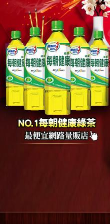 NO.1每朝健康綠茶
