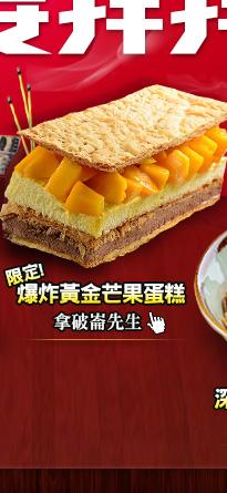限定!爆炸黃金芒果蛋糕