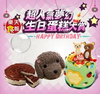 【年度推薦】超夢幻生日蛋糕~最討壽星歡心的超人氣蛋糕!