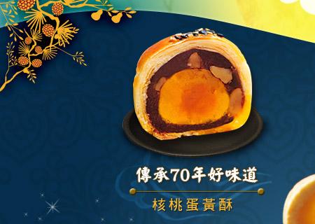 傳承70年好味道●核桃蛋黃酥
