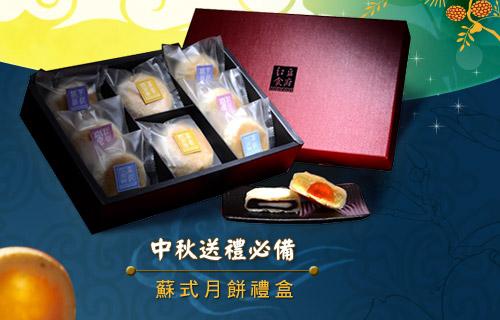 中秋送禮必備●蘇式月餅禮盒