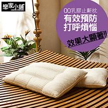 台灣製瑪莎QQ乳膠止鼾枕