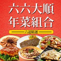 六六大順年菜組(6道,5~7人)