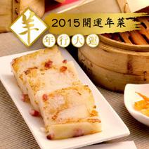 正宗港式茶點★蝦乾蘿蔔糕★