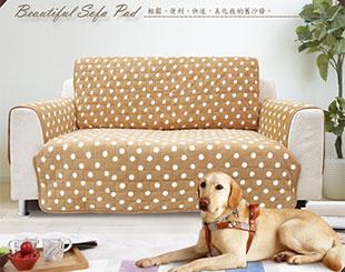 沙發防滑保暖保潔墊 輕鬆點亮舊沙發