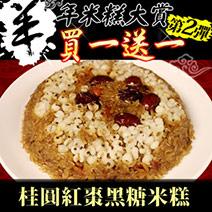 買1送1【台北濱江】桂圓紅棗黑糖米糕