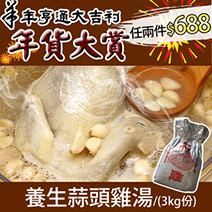 暖暖年夜►【台北濱江】蒜頭雞湯