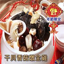 ㊣養生食補良品㊣ 干貝香菇燉雞
