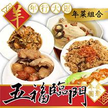 【五福臨門年菜福箱】